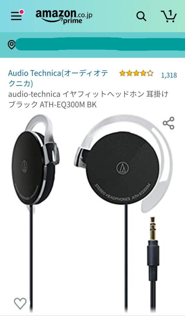 Amazonのヘッドフォン画面
