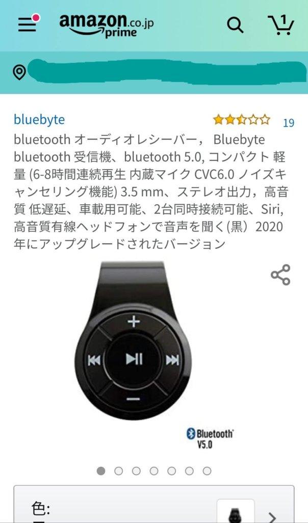 Bluetoothレシーバ―のAmazon画面